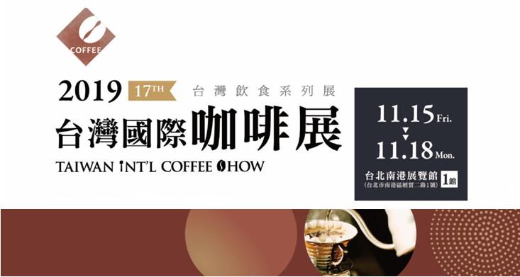 2019咖啡展 733